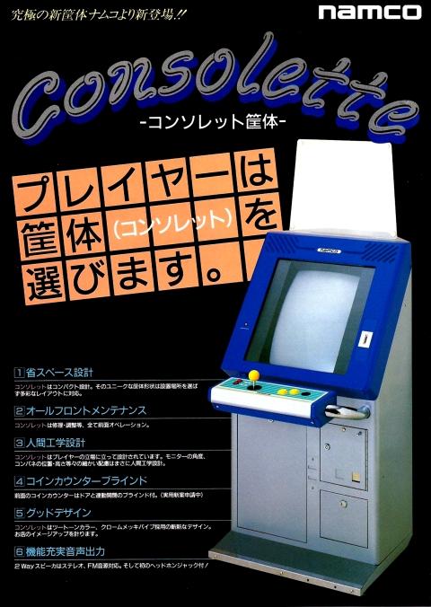 Flyer_Consolette_18_front
