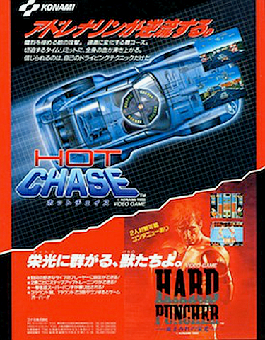 Hot_Chase_and_Hard_Puncher_arcade_flyer