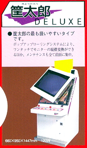 Kyotaro_Flyer