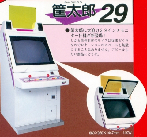 Tecmo_Kyotaro_29_cabinet_flyer