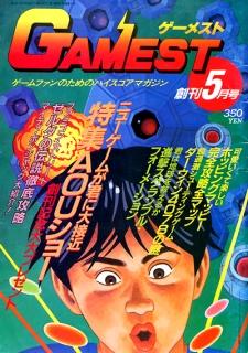 gamest_1986_05