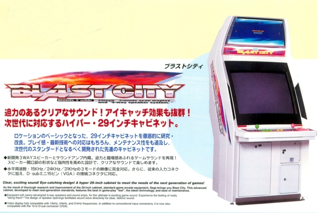 Sega_Blast_City_cabinet_flyer