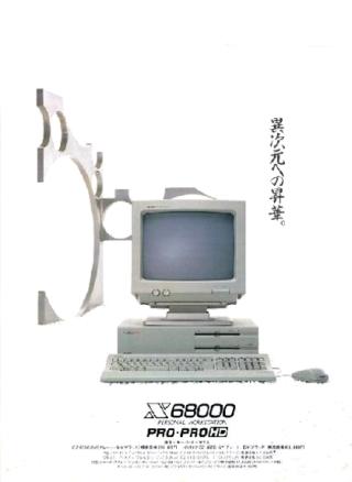 x68000pro